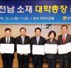 전남도-한전-대학, 차세대 방사광가속기 유치 힘 모은다