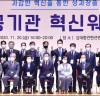 광주시, 시 산하 25개 공공기관 혁신워크숍 개최