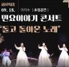 국립남도국악원, 아리수 초청 온라인 공연 실시