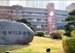 광주시교육청, 진월초 3월6일까지 휴업 명령