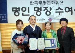 '영산포 숙성홍어' 김지순·김영수씨 전통식품 명인 지정