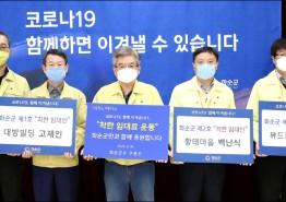 구충곤 화순군수, '착한 임대료 운동' 릴레이 캠페인