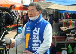 신정훈 후보, 4.15총선 공식 선거운동 시작