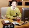 하주아 광주 남구의원, '구민안전보험 운영 조례안' 발의