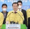 광주시, 지역경제 지키기 제3차 민생안정대책 발표