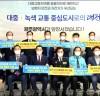 광주시 ,'2040 광주교통 미래비전' 선포식