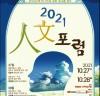광주지역 인문지리 환경을 살펴보는'2021 인문포럼' 개최