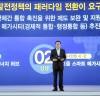 이용섭 광주시장, 국가 균형발전정책 전환 촉구