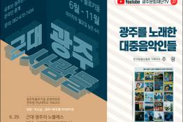 광주문화재단, 2020년 광주학콜로키움 개최