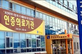 호남권역재활병원, 보건복지부 인증 의료기관 선정 '영예'