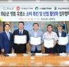 화순군, '흑염소 산업 활성화' 업무협약 체결