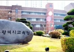 광주시교육청, 공립유치원 교사 12명 선발
