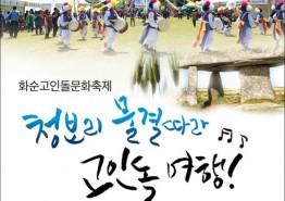 청보리 물결따라~ 화순 고인돌 여행!