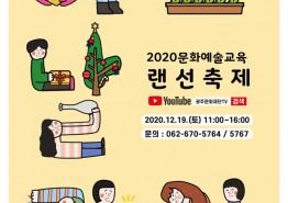 광주문화재단 문화예술교육축제 '아트날라리' 온라인으로 진행