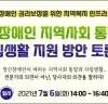 광주지역 복지단체, 정신장애인 자립생활 지원방안 토론회 개최