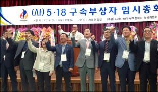 (사)5.18 구속부상자회 임시총회 성황리 마쳐