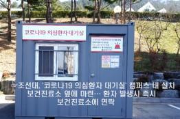 조선대, '코로나19 의심환자 대기실' 캠퍼스 내 설치