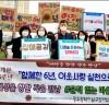 광주남구장애인복지관 개관 6주년 기념 사회공헌활동 '성료'