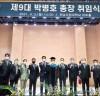 전남도립대, 제9대 박병호 총장 취임