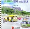 광주시, 시내버스 점자 노선안내책자 제작