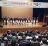 순천서 제3회 노인학대 예방의 날 기념식