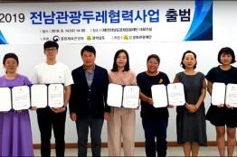 '전남관광두레협력사업' 공식 출범