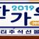 전남도, '남도장터' 쇼핑몰 추석맞이 특판행사