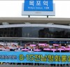 목포․여수서 도라산역까지 평화통일 열차 달려