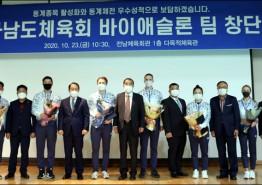 전남도체육회, 바이애슬론팀 공식 창단