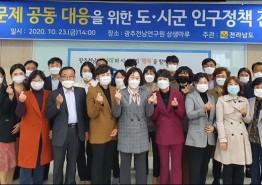 전남도, 시ㆍ군과 '인구문제 공동대응' 지혜 모아