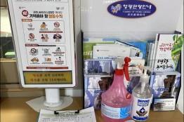 전남도, 농촌관광경영체 '코로나 방역관리' 집중점검