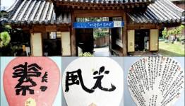 진도 장전미술관 여름 특별기획 '바람부러 부채' 展