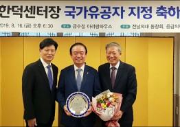 장병완 의원, 故 윤한덕 센터장 국가유공자 지정 '공로패'