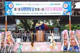 화순 남면 면민의 날ㆍ모후기 체육대회 '성료'