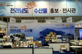 전남도, 2019 한가위 명절 선물 상품전 성황