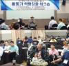 광주 어울림장애인자립생활센터 활동가 역량강화 워크숍
