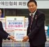 국제라이온스협회, 광주동구장애인협회서 '김장 나눔봉사'
