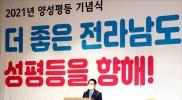 2021 전남도 양성평등 기념식... 화순서 개최