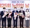 광주시, 제25회 노인의 날 기념식 개최