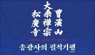 송광사의 필적기행 '특별전'