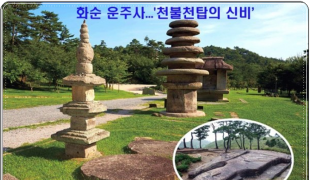 화순 운주사ㆍ쌍봉사... CNN 선정 '한국의 아름다운 사찰'