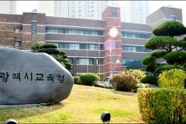 광주시교육청, 장애학생 겨울방학학교 운영
