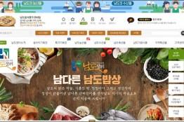 전남도, '남도장터' 매출 305억 돌파 '최대 성과'