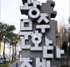광주문화재단, '문화예술단체 긴급지원 사업' 추진
