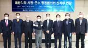 전국 폐광지역協, 광해공단 통합 반대·폐특법 개정 촉구