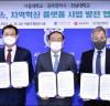 광주시- 서울대- 전남대 힘 모은다