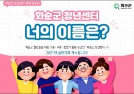 '화순군 청년센터' 명칭 공모... 내년 초 개관