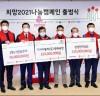 '희망 2021나눔캠페인' 광주·전남 사랑의 온도탑 제막