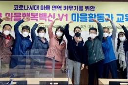 화순군, '마을행복백신V1 마을활동가' 교육 개강