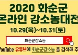 화순군, '온라인 강소농 대전' 통해 우수 상품 판매